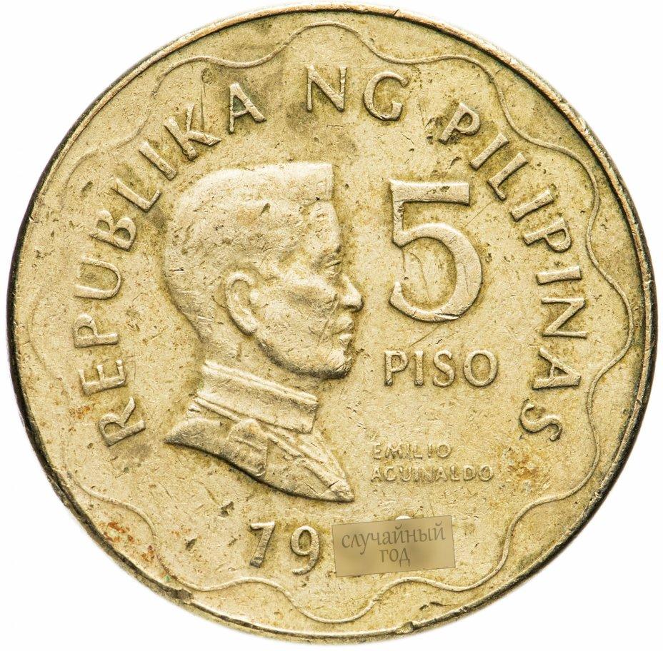 купить Филиппины 5 песо (piso) 1995-2017, случайная дата
