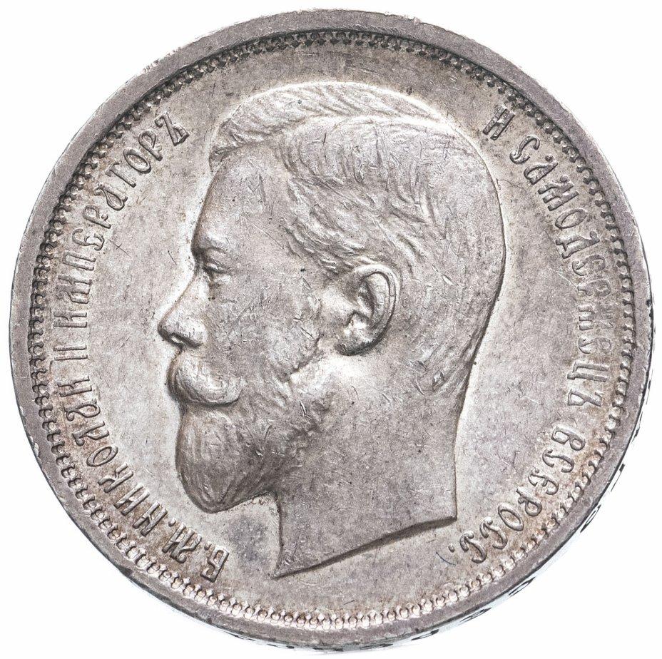 купить 50 копеек 1910 ЭБ,  Биткин №89 (R)