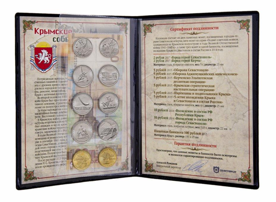 """купить """"Крымские события"""" - набор из 10 монет и 1 банкноты в альбоме с историческим описанием и сертификатом подлинности"""