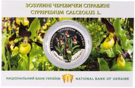 купить Украина 2 гривны 2016 Кукушкины башмачки
