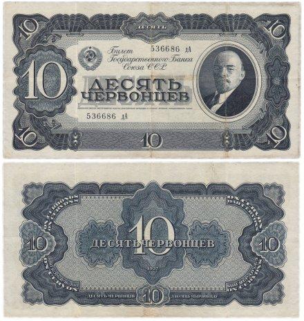 купить 10 червонцев  1937 тип литер маленькая/Большая (серия дА)