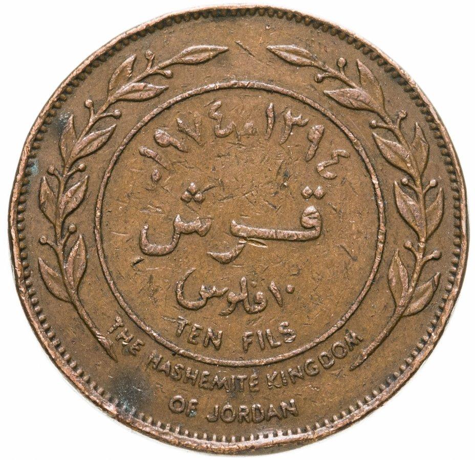 купить Иордания 10 филсов (fils) 1974