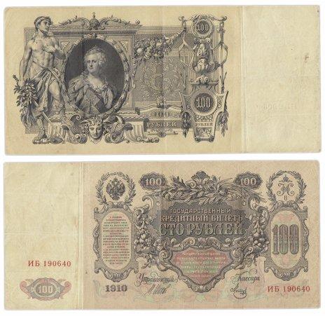 купить 100 рублей 1910 Шипов, выпуск Временного правительства