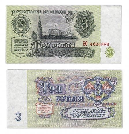 купить 3 рубля 1961 тип литер Большая/Большая, 2-й тип шрифта ПРЕСС