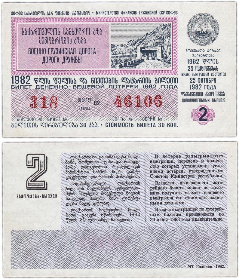 купить Лотерейный билет Грузия 30 копеек 1982 (2-й выпуск)