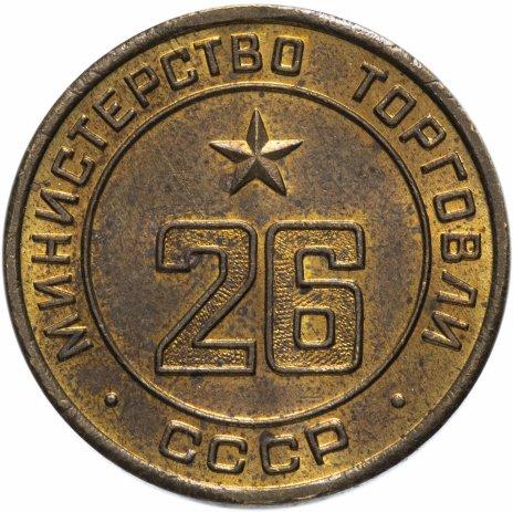 купить Жетон Министерство торговли СССР №26
