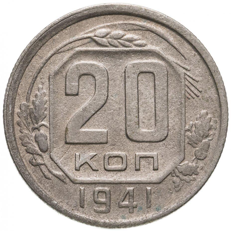 купить 20 копеек 1941