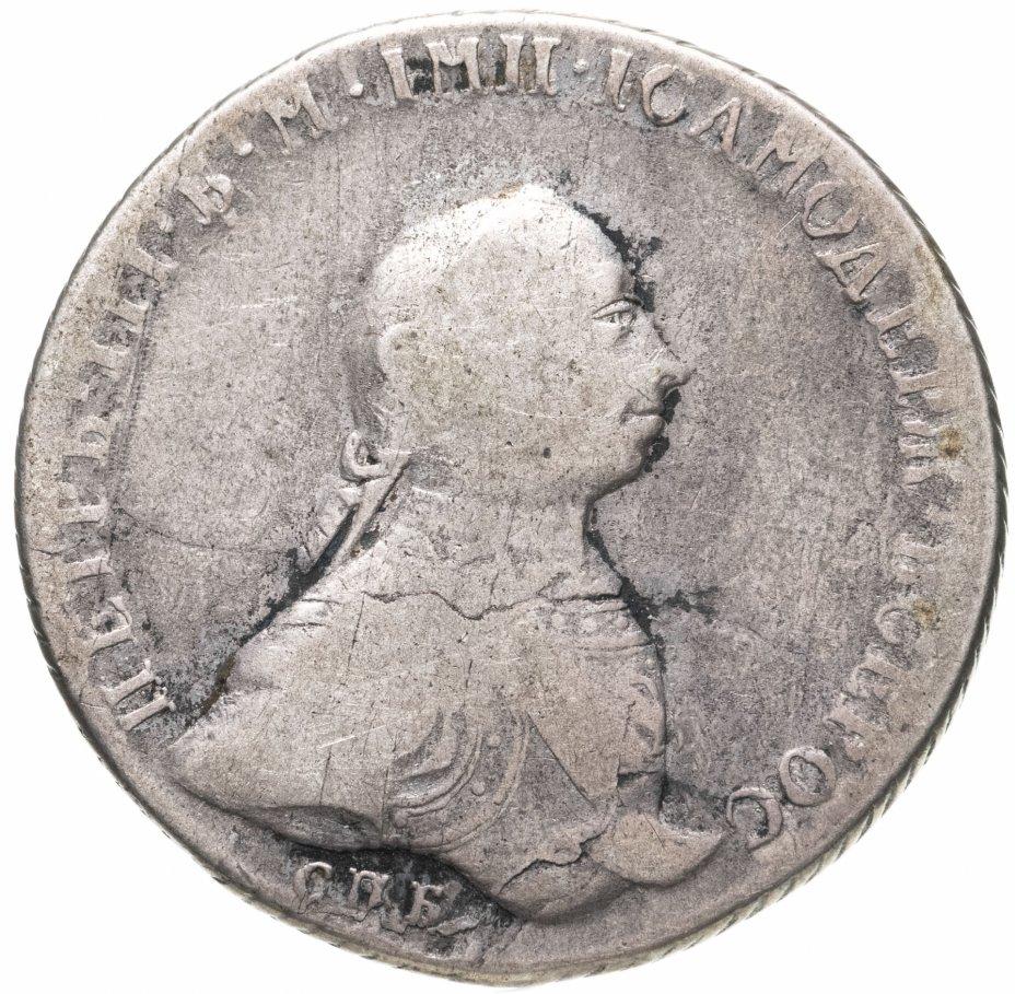 купить 1 рубль 1762 СПБ-НК  Петр III, гурт шнур вправо
