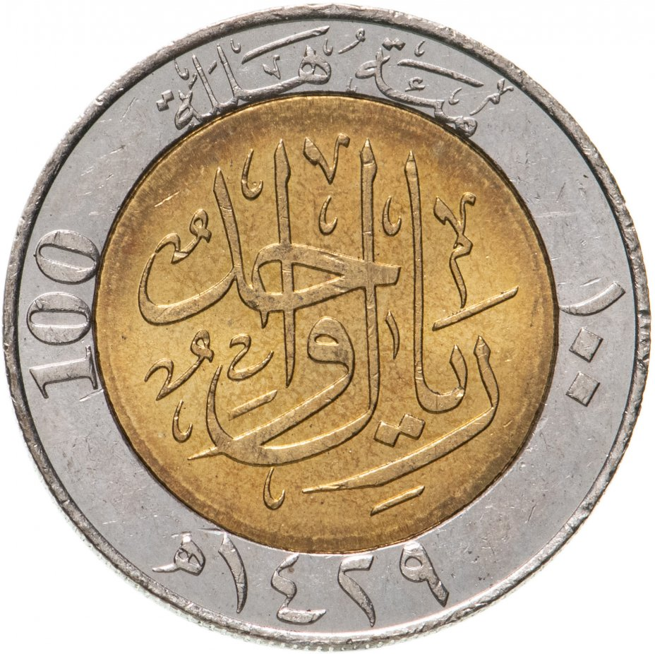 купить Саудовская Аравия 100 халалов (halalas) 2008