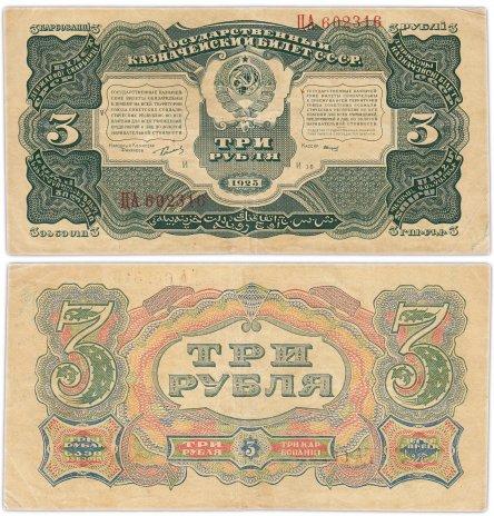 купить 3 рубля 1925 наркомфин Сокольников, кассир Смирнов