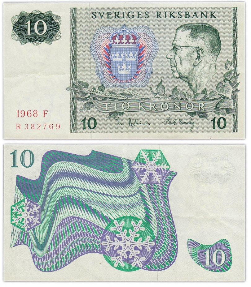 купить Швеция 10 крон 1968 (Pick 52b)