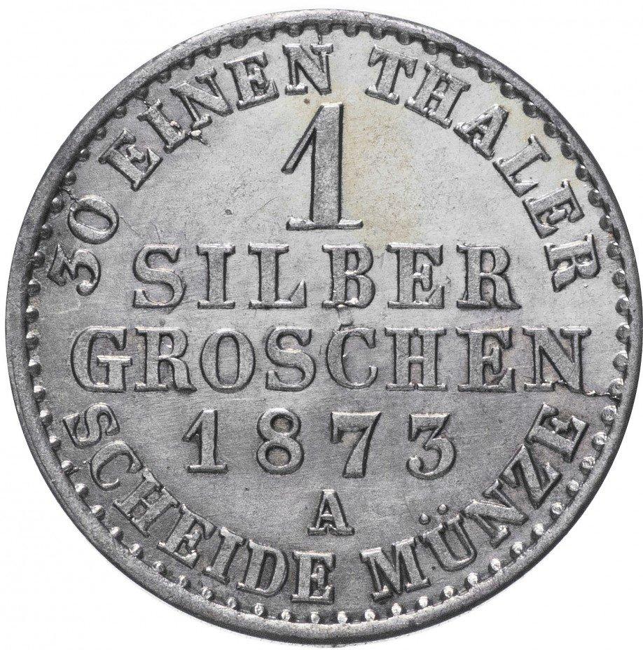 купить Германия (Пруссия) 1 зильбергрош - 1/30 талера 1873 A