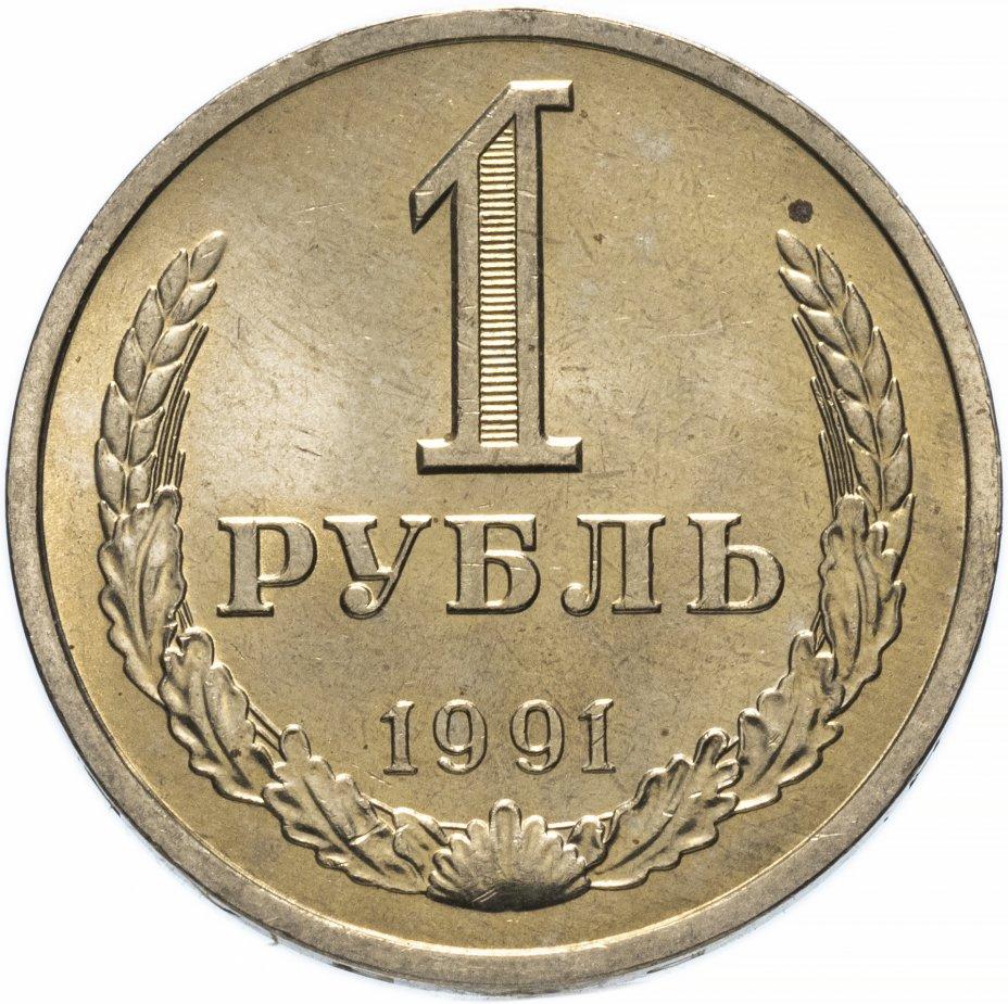 купить 1 рубль 1991 Л штемпельный блеск