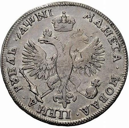 купить 1 рубль 1718 года без букв, в дате N