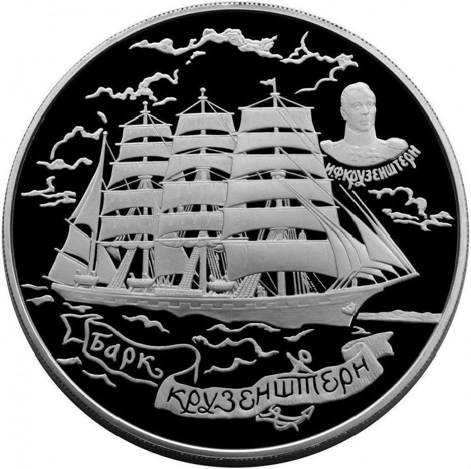 купить 100 рублей 1997 года ЛМД Крузенштерн Proof