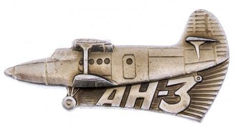 купить Значок Авиация СССР АН - 3  ЛМД  (Разновидность случайная )