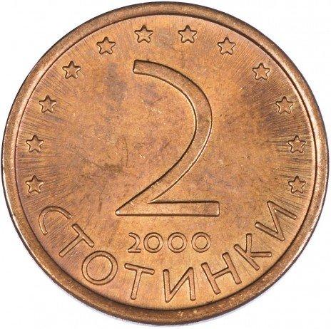 купить Болгария 2 стотинки 2000