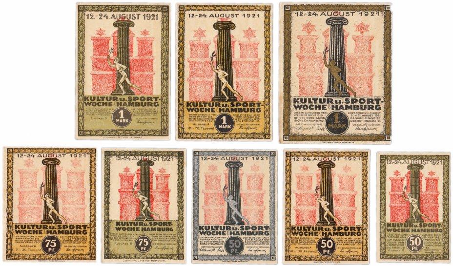 """купить Германия (Гамбург: Гамбург) набор из 8 нотгельдов 1921 """"Неделя культуры и спорта"""" (539./B1)"""