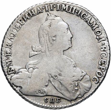 купить 1 рубль 1776 СПБ-TI-ЯЧ