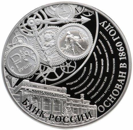 """купить 3 рубля 2015 ММД """"155-летие Банка России"""" с сертификатом"""
