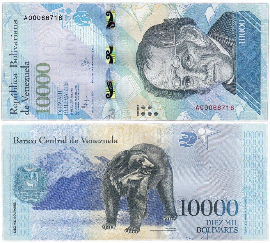 купить Венесуэла 10000 боливар 2016 (Pick 98)