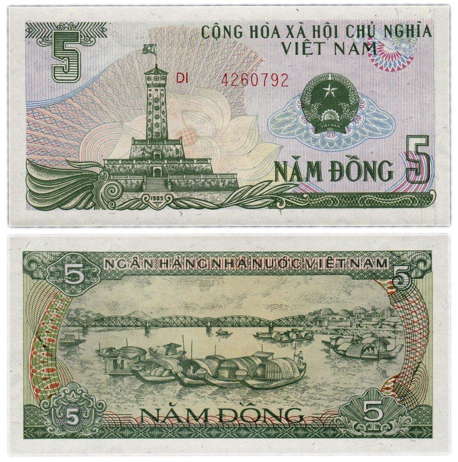 купить Вьетнам срв 5 донг 1985 (Pick 92)