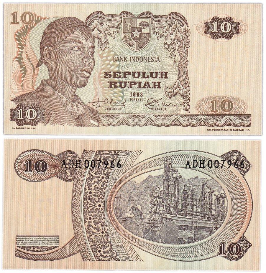 купить Индонезия 10 рупий 1968 (Pick 105a)