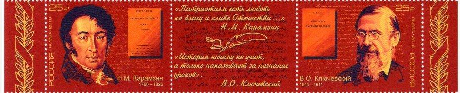 купить 2016. Выдающиеся историки России - В.О. Ключевский (1841–1911), Н.М. Карамзин (1766–1826) #2052-2053