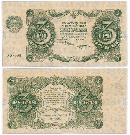 купить 3 рубля 1922 наркомфин Крестинский, кассир Козлов