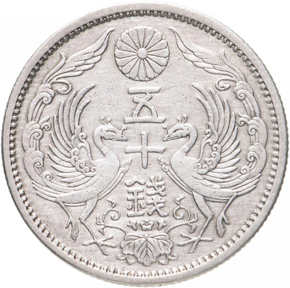 купить Япония 50 сенов (sen) 1924 Ёсихито (Тайсё)