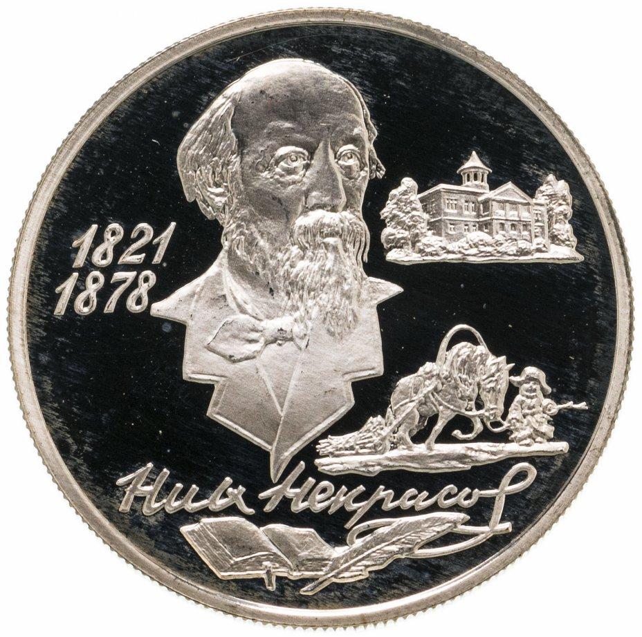 купить 2 рубля 1996 ММД 175-летие со дня рождения Н.А. Некрасова