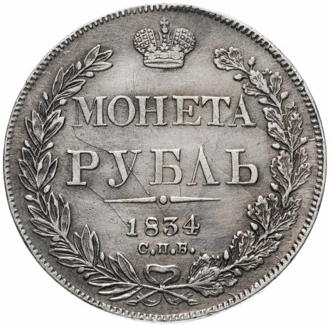купить 1 рубль 1834 СПБ-НГ, Биткин №161