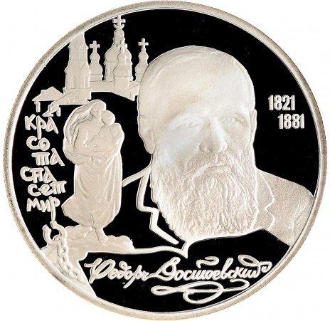 купить 2 рубля 1996 ЛМД Proof 175-летие со дня рождения Ф.М. Достоевского