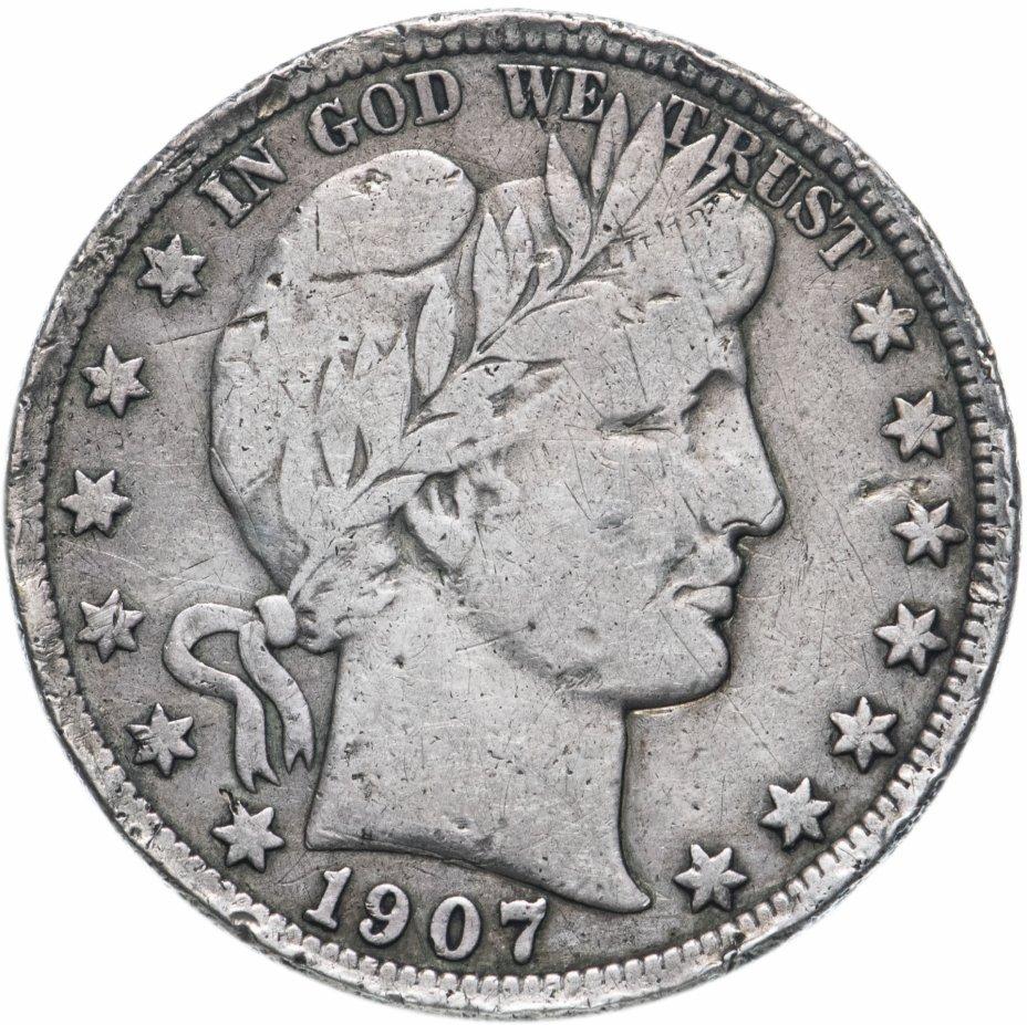 """купить США 50 центов (1/2 доллара, half dollar) 1907 """"D"""""""