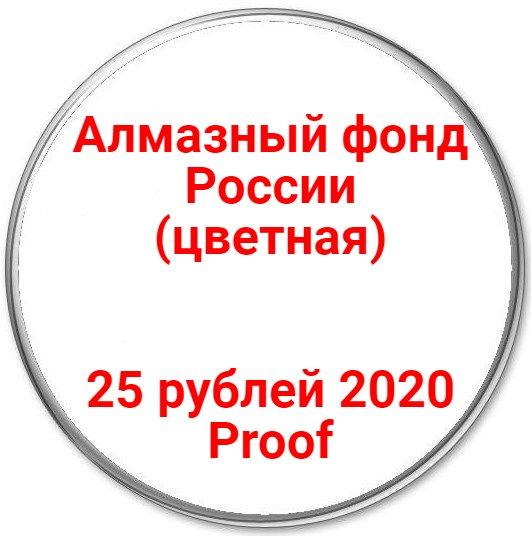 """купить 25 рублей 2020 Proof """"Алмазный фонд России"""" цветная"""