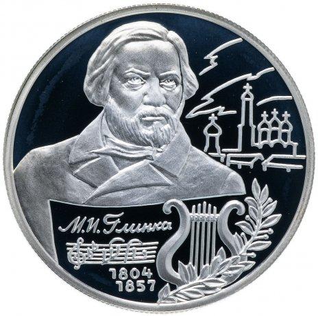"""купить 2 рубля 2004 ММД """"200-летие со дня рождения М.И. Глинки"""""""
