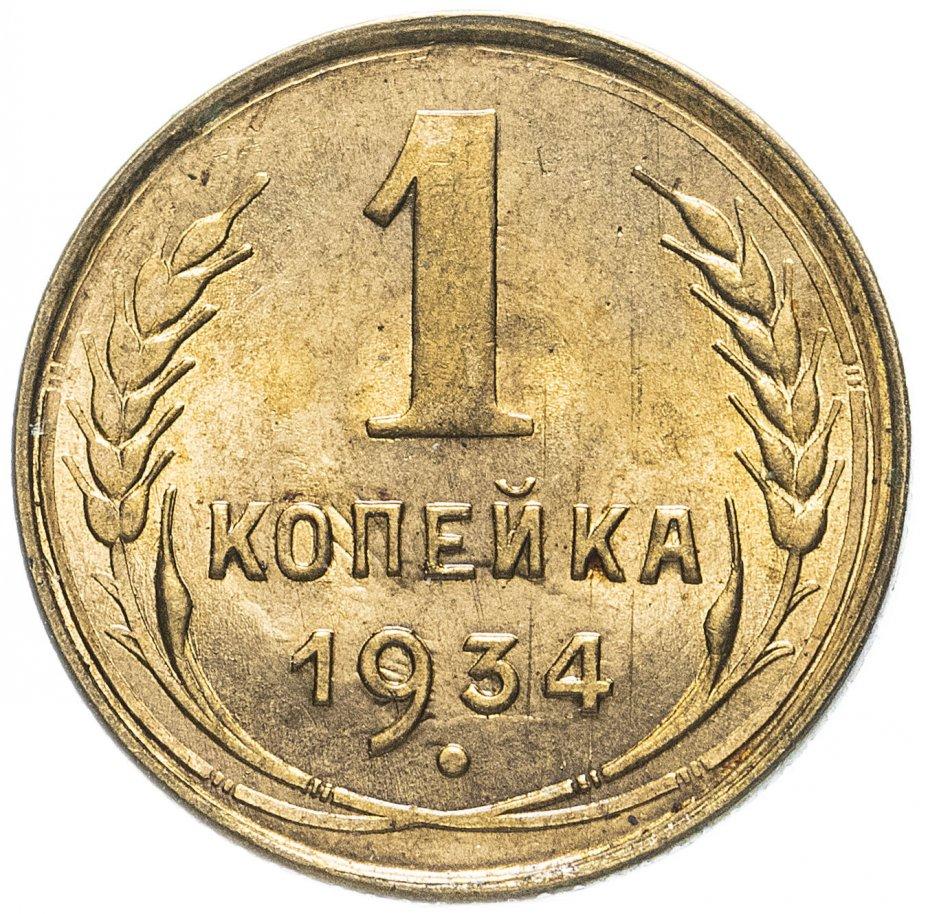 купить 1 копейка 1934