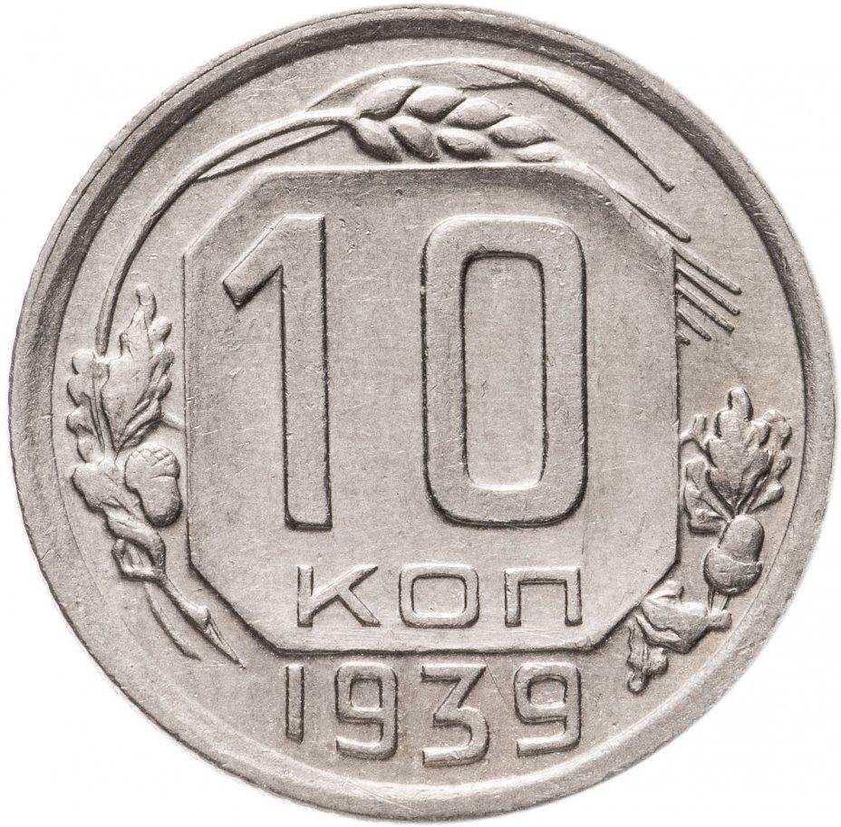 купить 10 копеек 1939