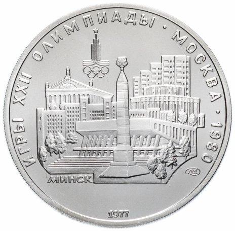 """купить 5 рублей 1977 """"XXII Олимпиада 1980г в Москве -Минск"""""""