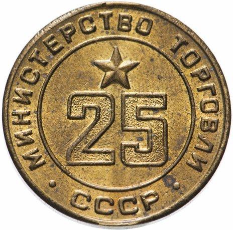 купить Жетон Министерство торговли СССР №25