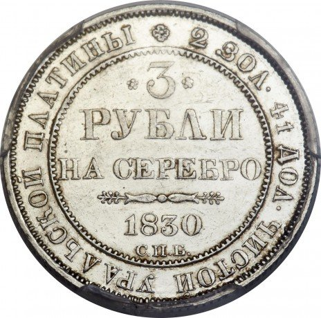 купить 3 рубля 1830 года СПБ