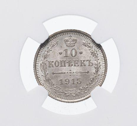 купить 10 копеек 1915 ВС MS65 в слабе NGC