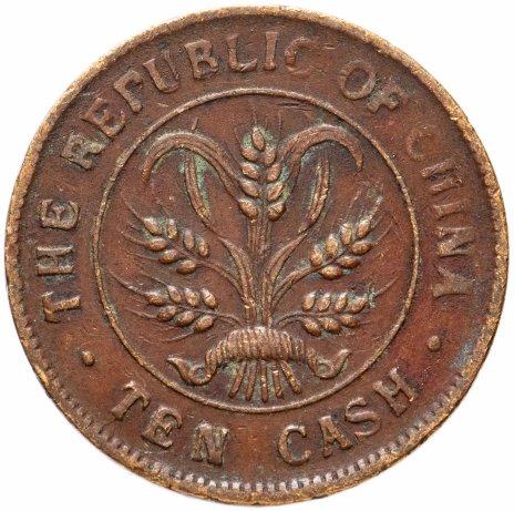 купить Китайская республика 10 кэш (cash) 1920