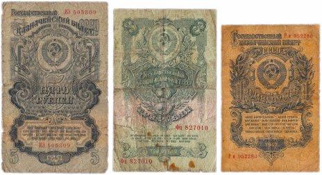 купить Набор банкнот образца 1947 года 1, 3, и 5 рублей (3 боны)