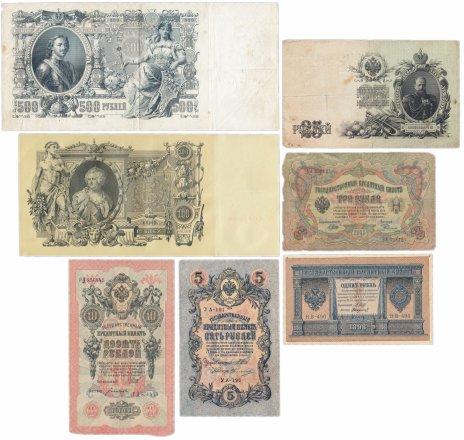 купить Набор банкнот образца царских выпусков 1898-1912 гг. 1 рубль - 500 рублей (7 бон)