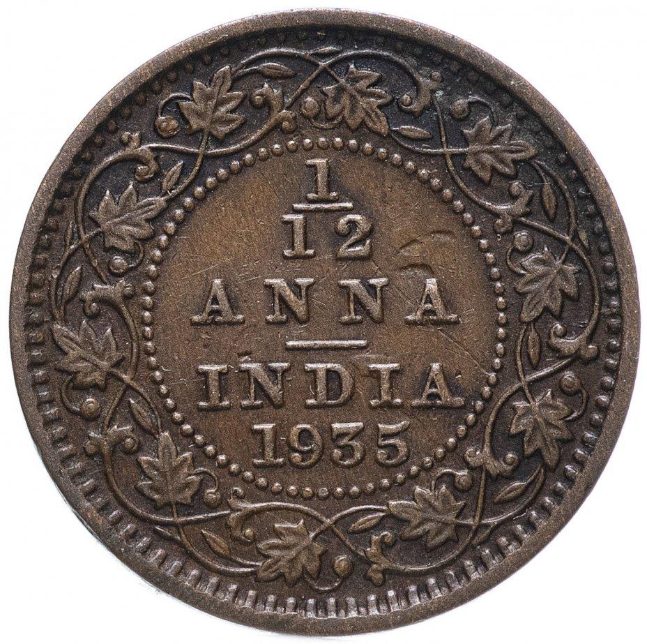 купить Индия (Британская) 1/12 анны (anna) 1935