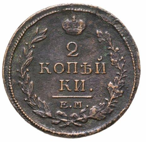 купить 2 копейки 1820 ЕМ-НМ
