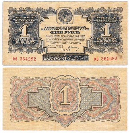 купить 1 рубль 1934 с подписью, тип литер маленькая/маленькая (серия ое)
