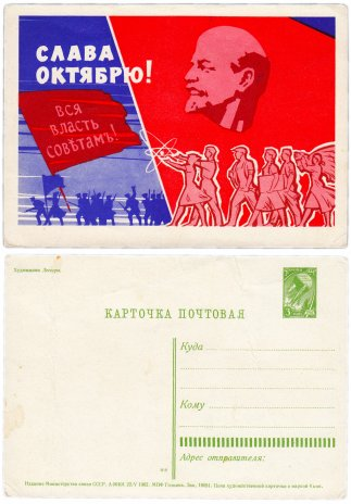 """купить Открытка (открытое письмо)  """"Слава Октябрю!"""" худ. Лесегри 1962"""