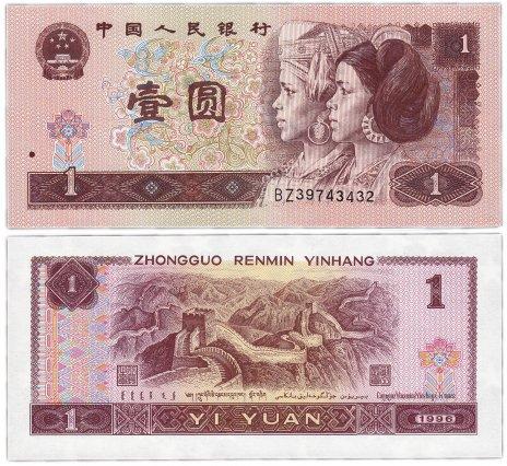 купить Китай 1 юань 1996 (Pick 884g)